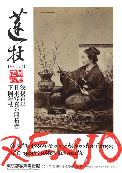 Shimooka Renjō
