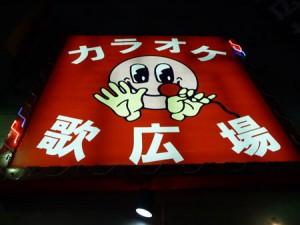 3378_karaoke