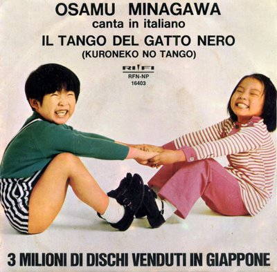 osamu minagawa kuroneko no tango