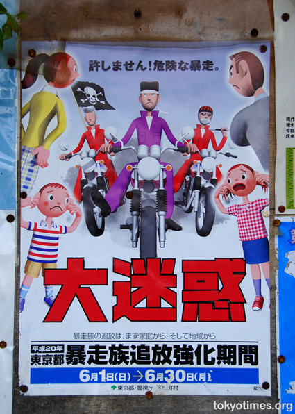 bosozoku poster