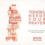 pray_for_japan_from_bali_by_nyengendadi-d3bofiq