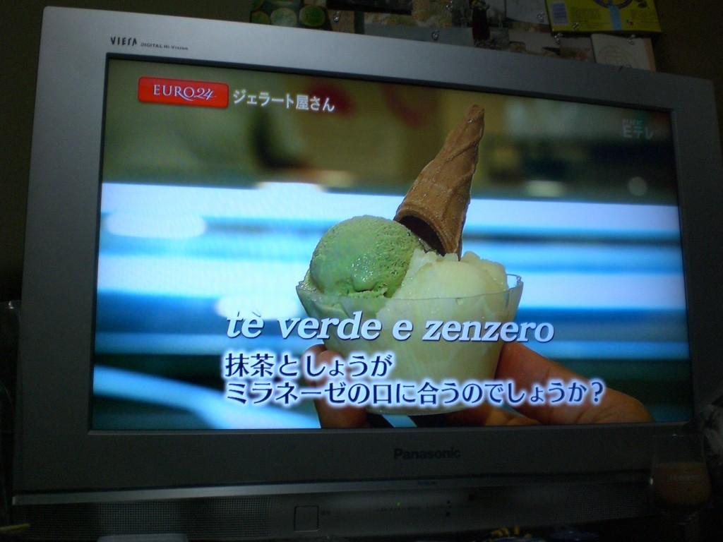 gelato the verde
