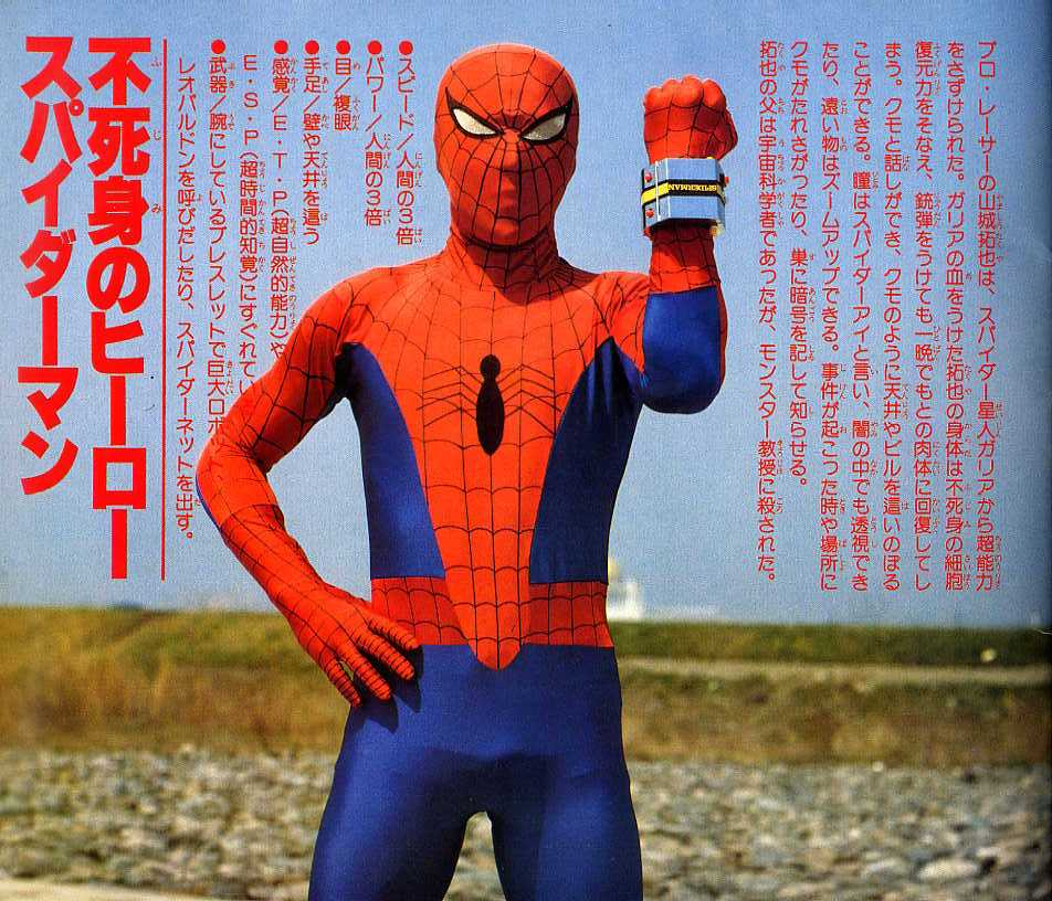 スパイダーマン, Supaidāman