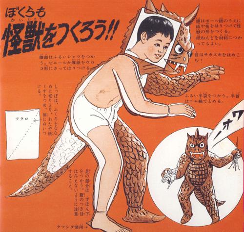 mostri giapponesi