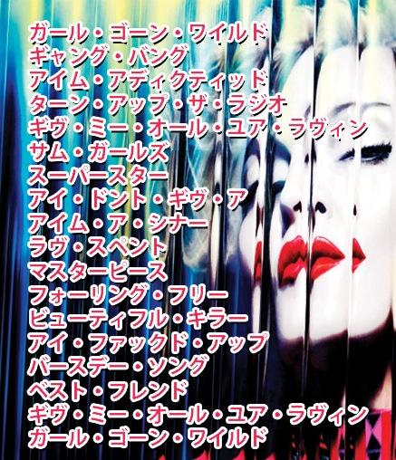 mdna madonna japan cover