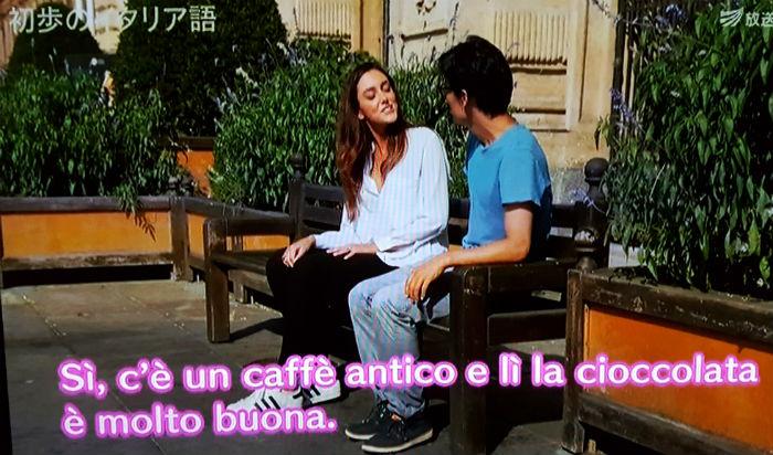 lezioni di italiano in giappone