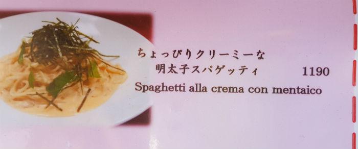 spaghetti alla menta
